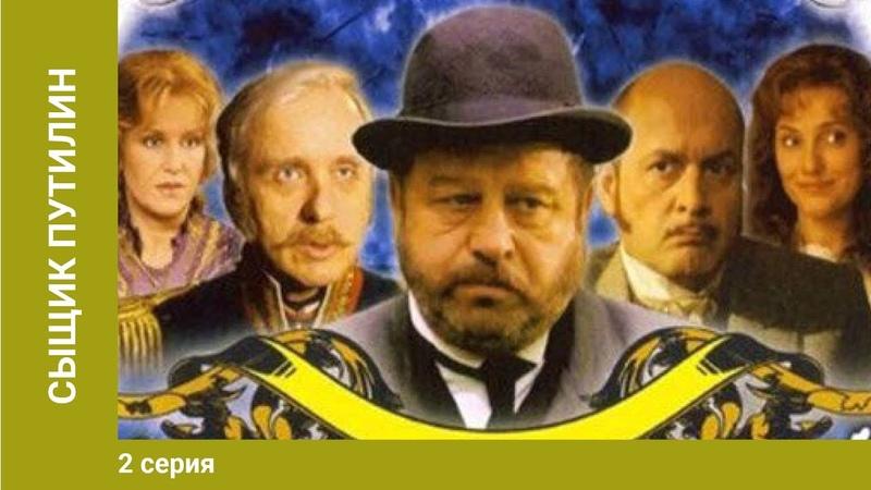 Сыщик Путилин 2 Серия Детектив Лучшие Сериалы