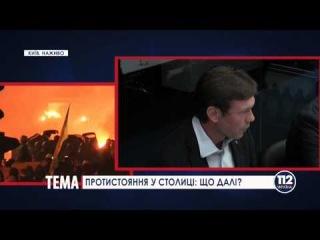 Про вооруженное столкновение в Киеве 18 февраля, - комментарий  Олега Царева