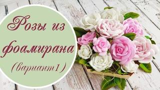 Розы из фоамирана (вариант 1) / Foamiran rose (1)