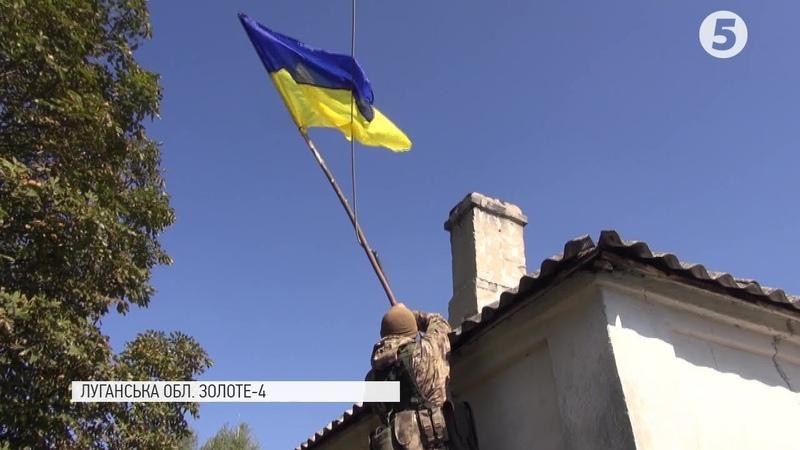 Бійці ООС взяли під контроль хутір Вільний репортаж із Золотого-4