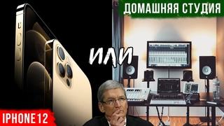 Домашняя студия звукозаписи по цене iPhone 12