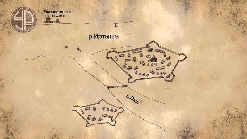 Удивительное рядом Вторая Омская крепость