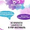 IdolCon 2020