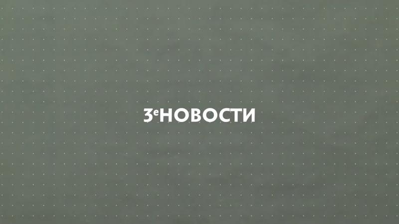 Зе Новости 26 03 2020 дистанционное обучение борьба с коронавирусом партия масок смотреть онлайн без регистрации