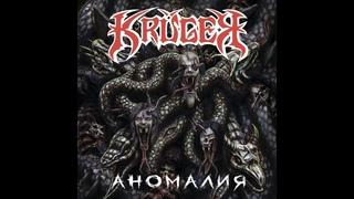 (Thrash / Death Metal). KRUGER — «Аномалия» (2021) [Full Album]