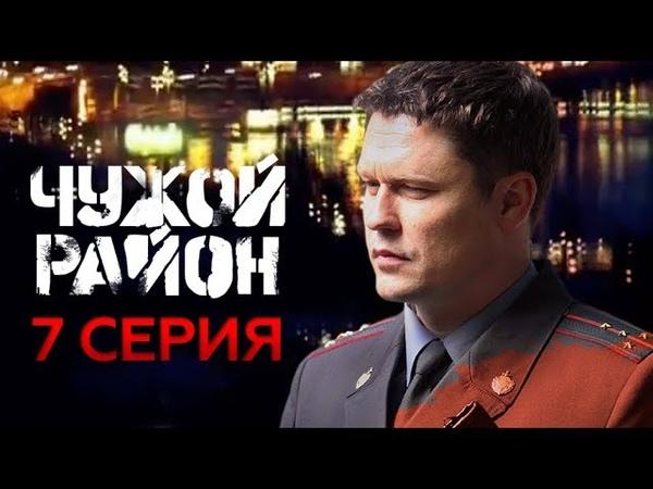 Чужой район 7 серия