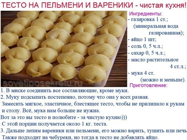 простое тесто для пельменей рецепт с фото