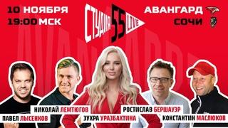 СТУДИЯ 55 LIVE | 10 ноября 2020 | «АВАНГАРД» VS «СОЧИ»