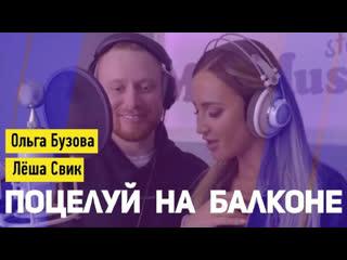 Премьера клипа! Ольга Бузова и Леша Свик - Поцелуй на балконе ()