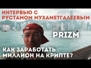 КАК ЗАРАБОТАТЬ МИЛЛИОН НА КРИПТЕ Prizm, Рустам Мухаметгалеев Интервью