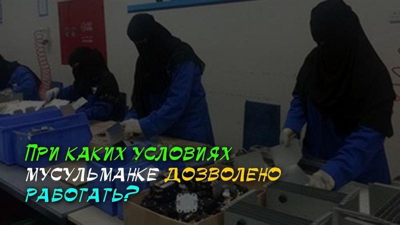 Разрешается ли женщине мусульманке работать Шейх Халид аль Фулейдж