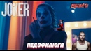 Джокер трейлер 2019 [ПЕДОФИЛЮГА] - НЕСЕРЬЕЗНЫЙ ЧЕЛ ОЗВУЧКА - joker 2019 трейлер - трейлер на РУССКОМ
