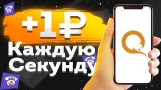 RingApp платит! Заработал 5000р! Заработок в интернете без вложений с телефона на звонках.