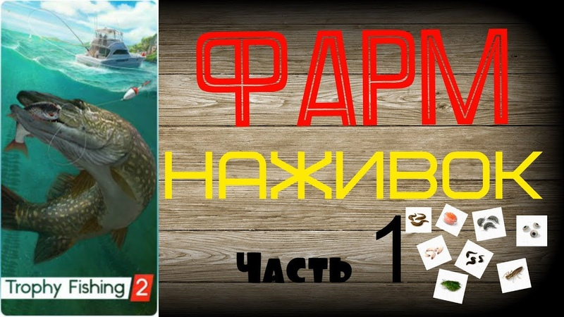 Трофейная рыбалка 2 Фарм НАЖИВОК ЧАСТЬ 1