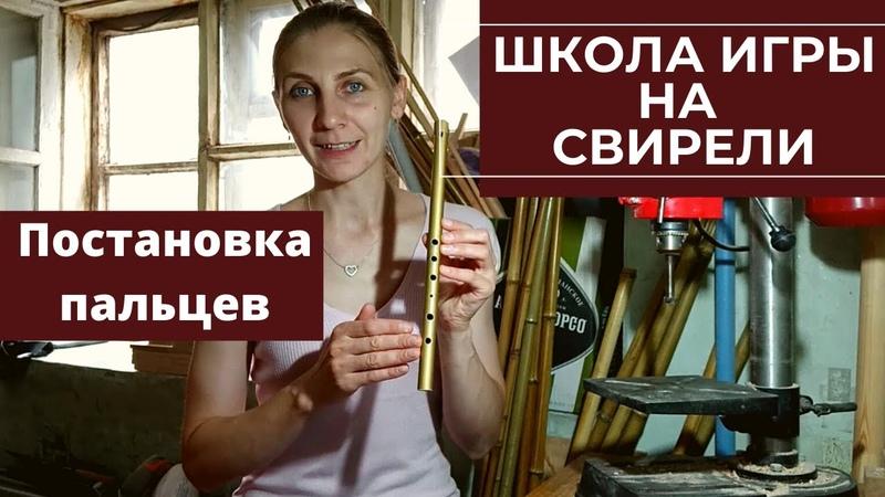 Урок 1 Постановка пальцев Школа игры на свирели с Александрой Шериной