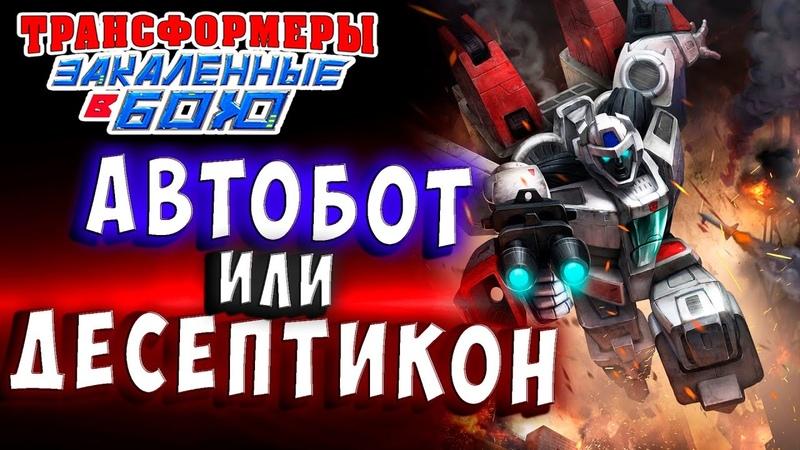 ДЖЕТФАЙЕР ДЕСЕПТИКОН ИЛИ АВТОБОТ Трансформеры Закаленные в Бою Transformers Forged To Fight 375