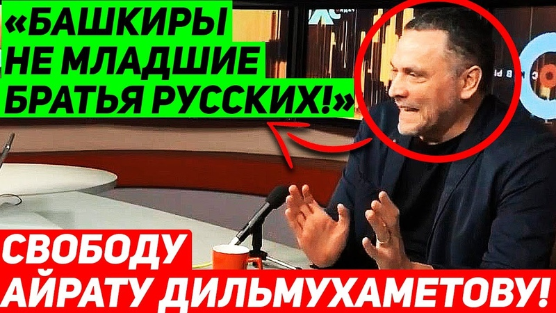 Известный журналист вступился за башкирского oппoзициoнepa Айрата Дильмухаметова