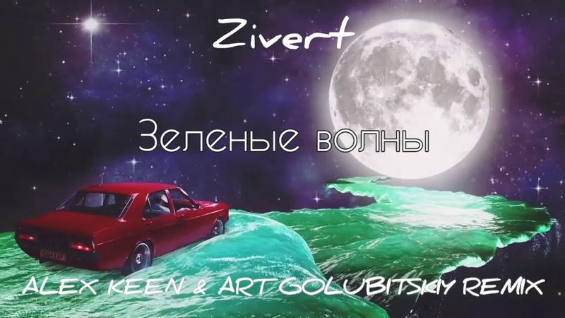 Zivert - Зеленые Волны (Alex Keen Art Golubitskiy Remix)