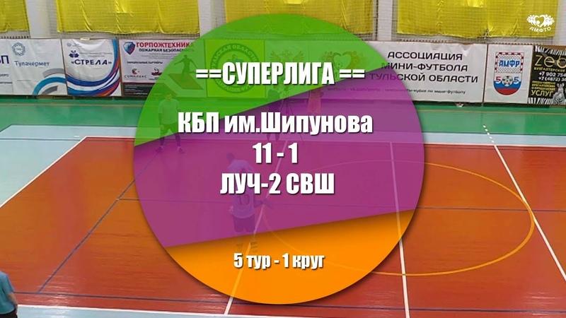 КБП им Шипунова ЛУЧ 2 СВШ 11 1 4 0 Обзор матча 5 тур СУПЕРЛИГА