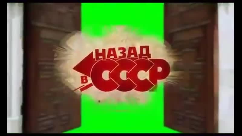 А мне назад туда в СССР