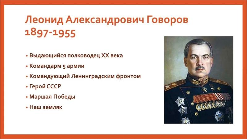 Музей Л А Говорова МБОУ СОШ с УИОП №32 г Кирова 2021