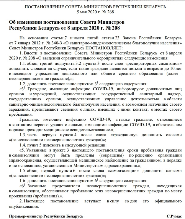 Правительство Беларуси уточнило требования при самоизоляции