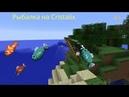 Симулятор рыбалки на Cristalix. 3.