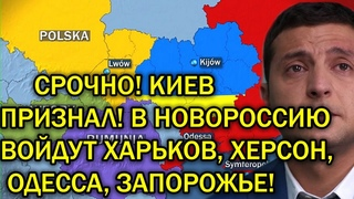 СРОЧНО! Киев признал! В Новороссию войдут Харьков, Херсон, Одесса и Запорожье!