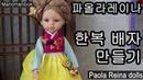파올라레이나 배자 만들기 paola reina dolls clothes