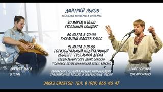 Оренбург. Видео приглашение на гусельные концерты 2021