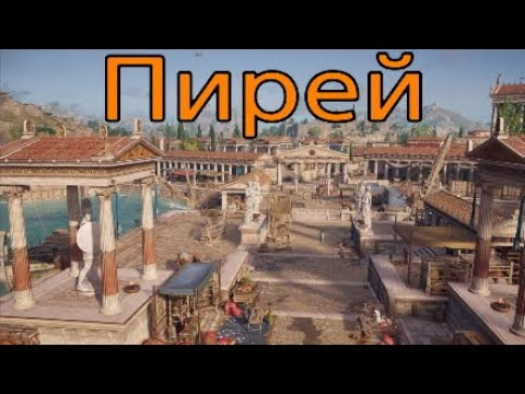Важность порта Пирея - Assassin's Creed: Odyssey (Интерактивный Тур)