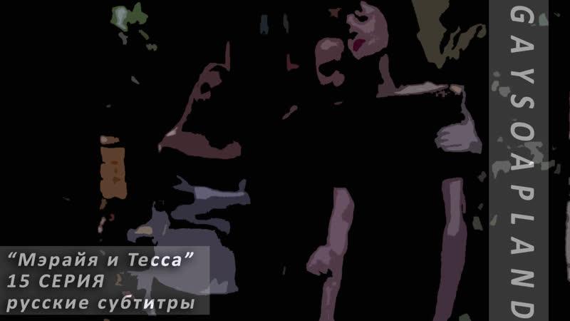Мэрайя и Тесса Mariah Tessa 15 CЕРИЯ Русские субтитры