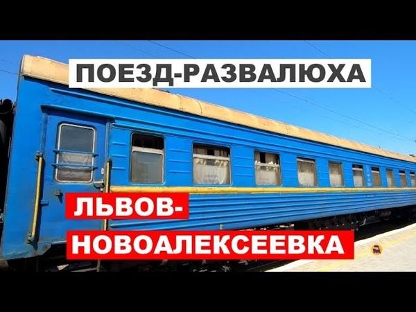 Поезд развалюха № 85 86 Львов Новоалексеевка