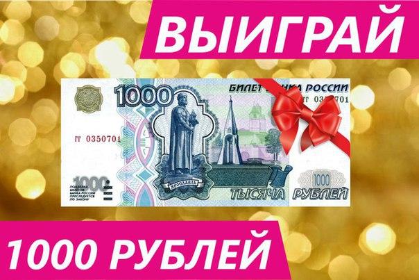 Афиша Шуя Конкурс на 1000 рублей