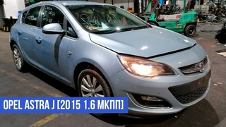 23 - Opel Astra J / 1.6 / МКПП