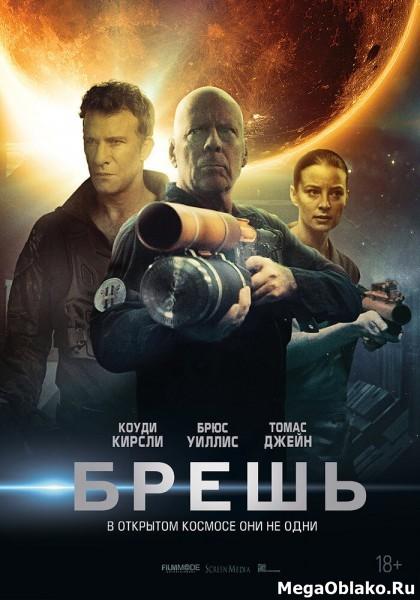 Брешь / Breach (2020/WEB-DL/WEB-DLRip)
