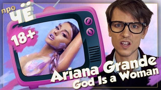Бог - женщина?! Ariana Grande - God Is A Woman: Перевод песни. Разбор текста песни Арианы Гранде