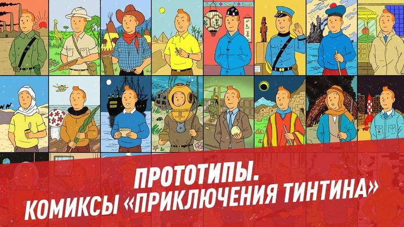 Комиксы Приключения Тинтина Прототипы