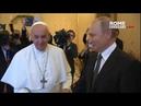 Putin llega con más de 50 minutos de retraso a su tercer encuentro con el Papa Francisco