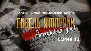 Гибель империи. Российский урок. 13-я серия