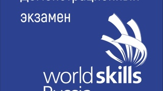 Демонстрационный экзамен WSR