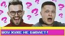 Шоу хуже не бывает! 1 Никита Песня и Алексей Лялян