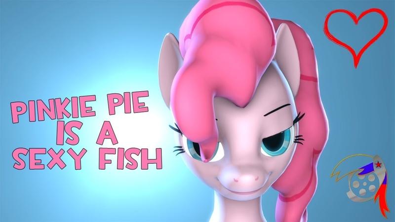 [SFM] Pinkie Pie is a Sexy Fish (meme)