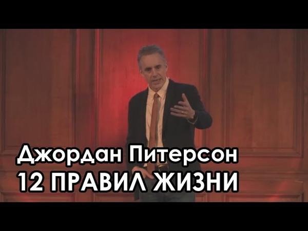 Джордан Питерсон — 12 правил жизни [2018] Озвучка Rumble