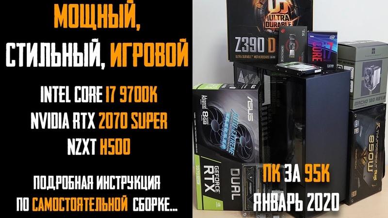 Игровой ПК Core i7 9700K RTX 2070 super NZXT H500 Macho 120 Rev b Подробная сборка комментарии