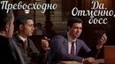 Да. Отменно, босс | Mafia: Definitive Edition