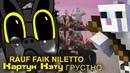 Rauf Faik, NILETTO ПАРОДИЯ - если тебе будет грустно Cartoon Cat MusiCAT (Котопрыг КАРТУН КЭТ)
