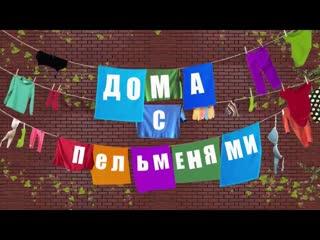- Сергей Трофимов и Уральские пельмени