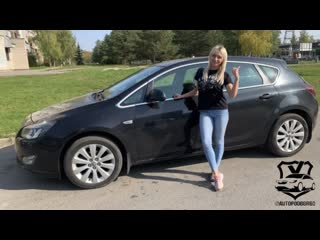 В рамках подбора авто под ключ, для клиентаПодобран а/м Opel Astra-J, 2011г.в., 1.4Т-140л.с., АКПП, пробег 138т.км., 2-хоз.