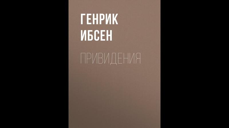 Аудиокнига Привидения Генрик Ибсен